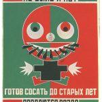 Alexandr Rodchenko anuncio para Rezinotrest